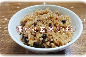 結わえるの寝かせ玄米と玄米甘酒が美味しくて健康的