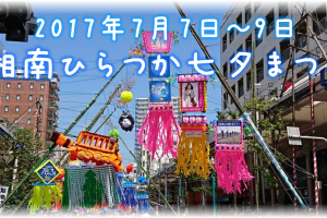 【2017年】湘南ひらつか七夕まつり実況