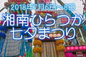 【2018年】湘南ひらつか七夕まつり実況