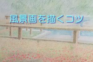 色鉛筆で風景画を描くコツー色鉛筆画通信講座の第4回添削課題