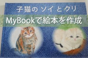 MyBookで絵本を制作したら感激!