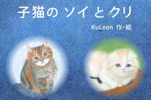 初めてKindleに電子絵本「子猫のソイとクリ」を出版して1位を取った経緯を公開!